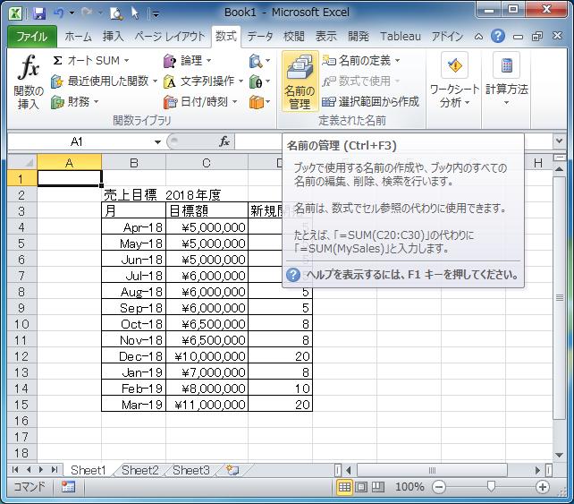 Excelの名前付き範囲を使ってTableau/Alteryxで幸せになる話