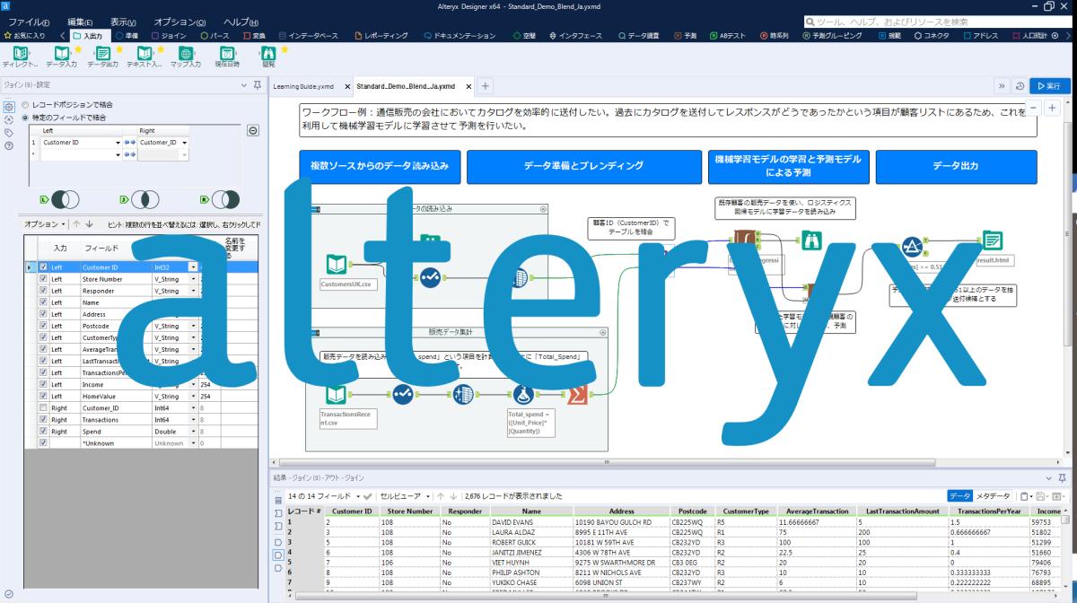 Alteryx_image
