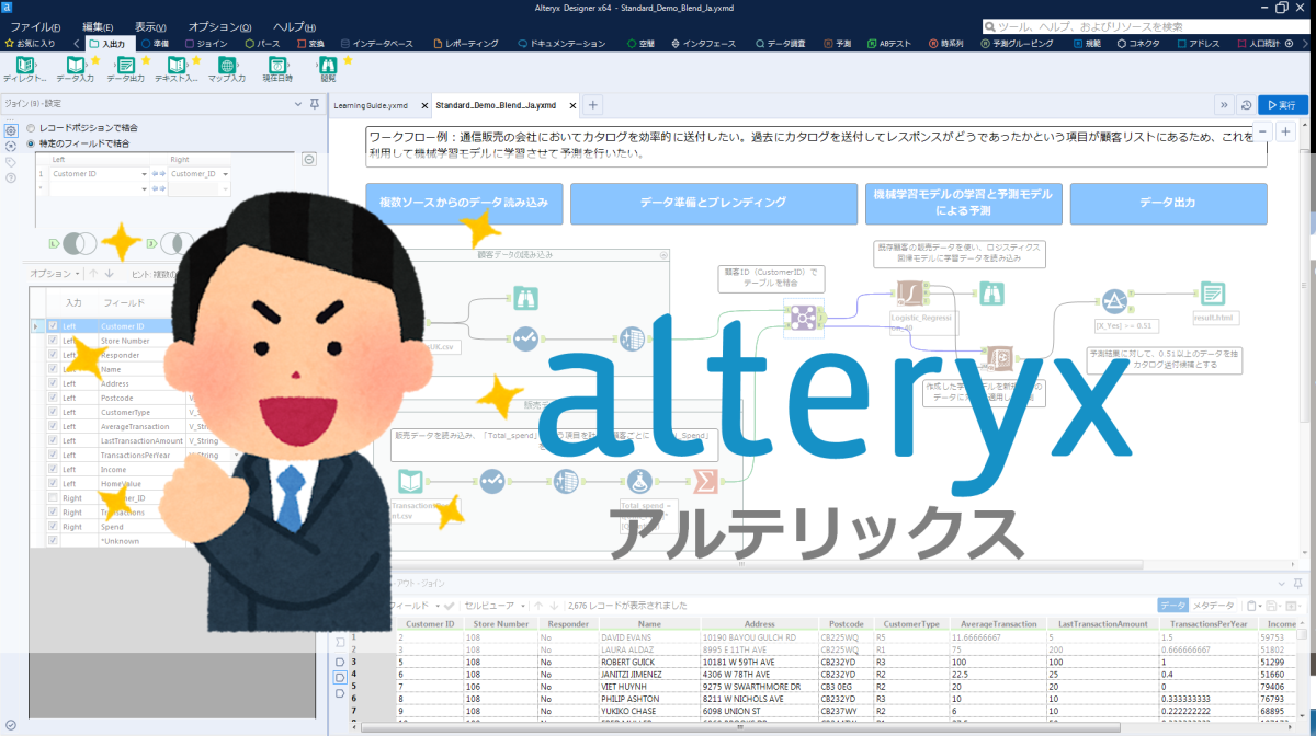 Alteryx_キャッチイメージ