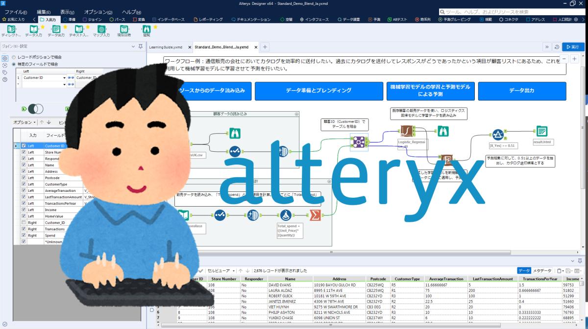 【AlteryxTips】ワークフロー開発を高速化させるTips