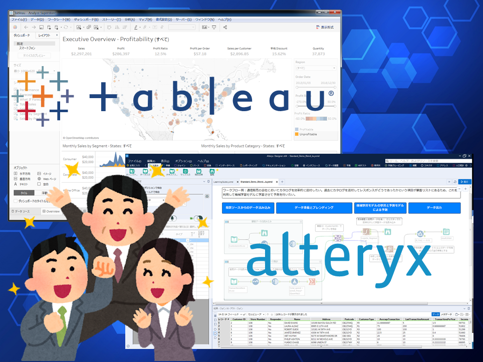 alteryx_tableau_catch