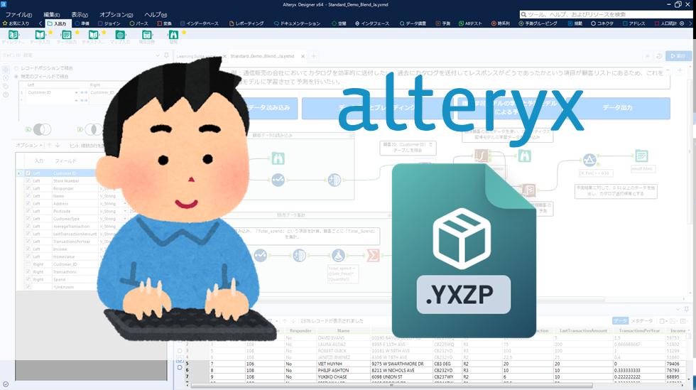 【AlteryxTips】パッケージワークフロー(YXZP)形式とは?