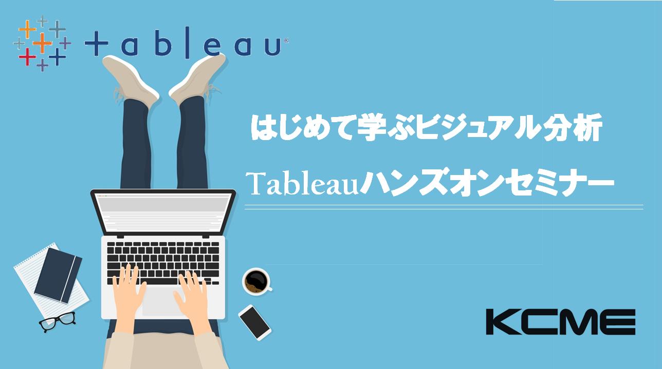 Tableauハンズオンセミナー+Alteryxご紹介(2020年5月福岡地区開催分)