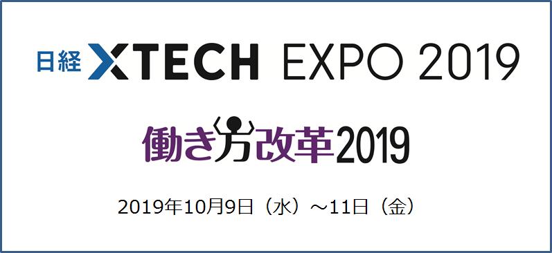 日経 XTECH EXPO「働き方改革2019」出展