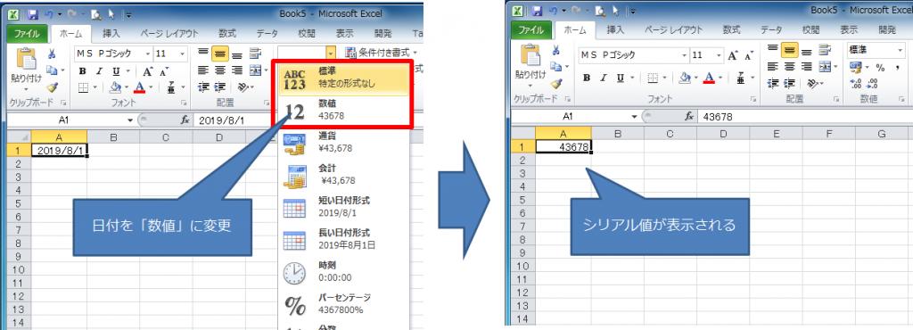 Excelで日付をシリアル値に