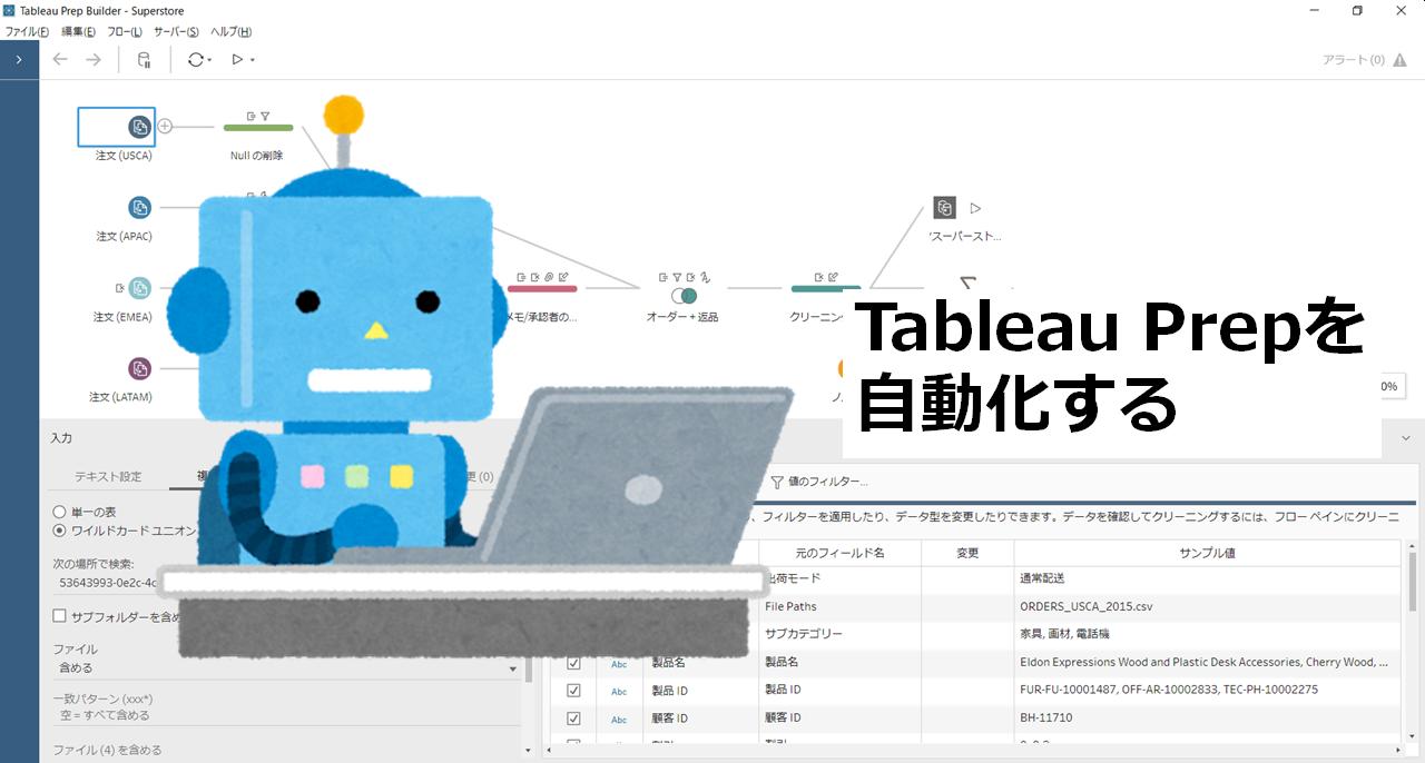 TableauPrepを自動化